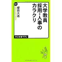 大学教員 採用・人事のカラクリ (中公新書ラクレ)