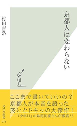 京都人は変わらない (光文社新書)