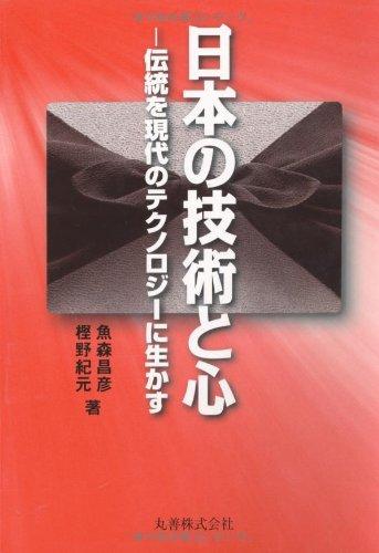 日本の技術と心 伝統を現代のテクノロジーに生かすの詳細を見る
