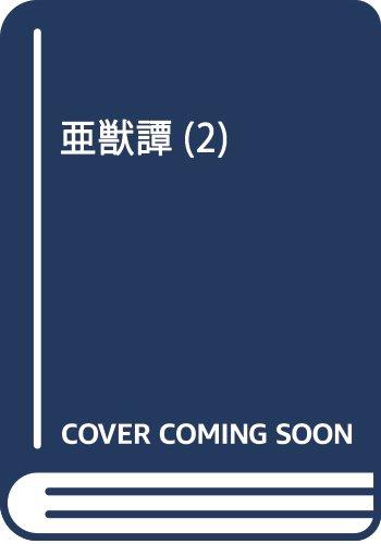 亜獣譚 2 (裏少年サンデーコミックス)