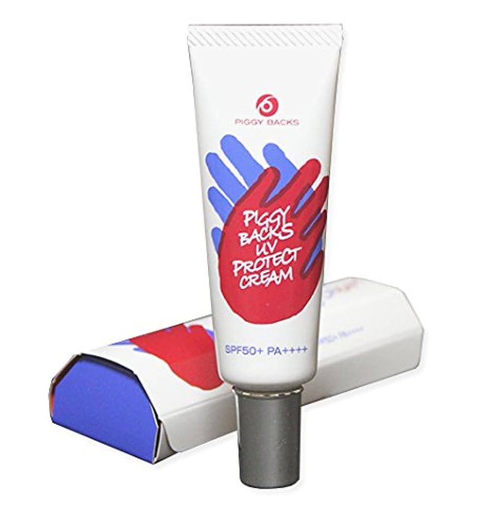 あご柔らかさ過激派ピギーバックス UVプロテクトクリーム【SPF50+、PA++++】国内最高紫外線防御力なのにノンケミカルを実現!塗り直しがいらない日焼け止めクリーム