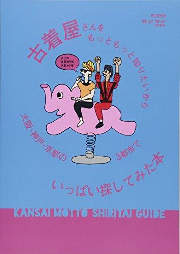 古着屋さんを もっともっと知りたいから 大阪・神戸・京都の3都市で いっぱい探してみた本 (CARTOPMOOK)