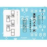 漢字パズル 丙(小学高学年以上)―パズルで楽しく漢字を覚えよう (国語読解の特訓シリーズ 23)