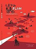しまなみ島走PLAN しまなみ海道を自転車で旅する本 [しまなみ海道] [ガイドブック]