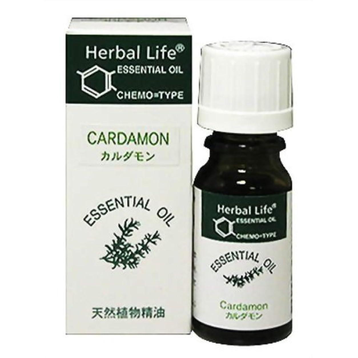 うまれた見落とす移植Herbal Life カルダモン 10ml