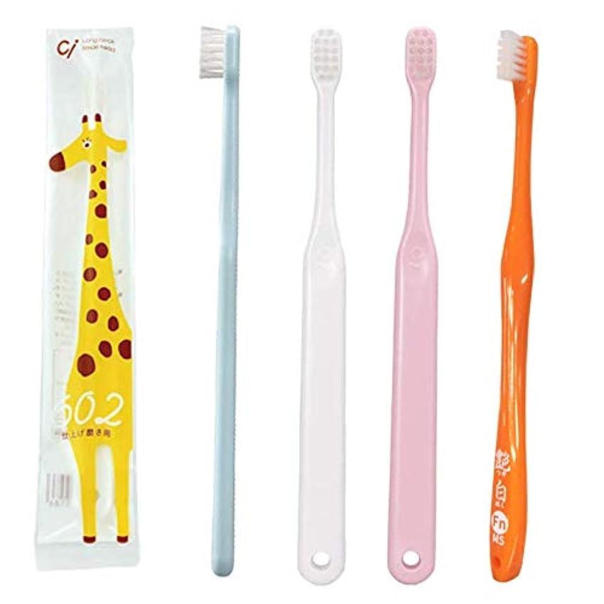 マイルストーンデクリメント受け皿Ciメディカル 歯ブラシ Ci602 仕上げ磨き用 ×20本 + 艶白(つやはく) 仕上げ磨き用歯ブラシ ×1本 日本製 歯科専売品