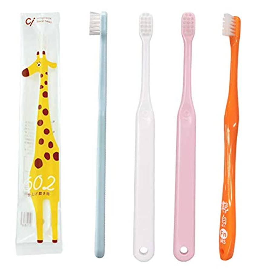 障害均等に岸Ciメディカル 歯ブラシ Ci602 仕上げ磨き用 ×20本 + 艶白(つやはく) 仕上げ磨き用歯ブラシ ×1本 日本製 歯科専売品