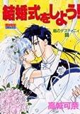 結婚式をしよう!―嵐のデスティニィ6 (ミッシィコミックス)