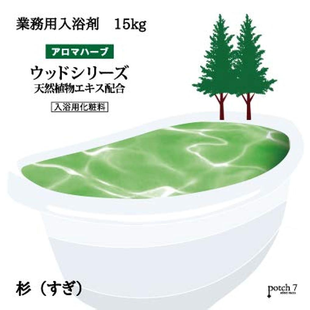 補正乗算不十分な業務用入浴剤「杉」15Kg(7.5Kgx2袋入)GYM-SG
