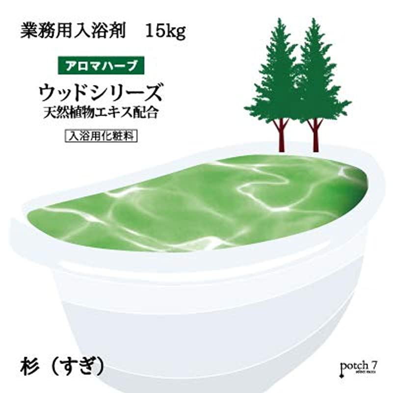 交換可能プロトタイプ軽く業務用入浴剤「杉」15Kg(7.5Kgx2袋入)GYM-SG