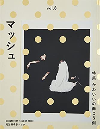 菊池亜希子ムック マッシュ vol.8 (小学館セレクトムック)