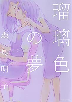 [森島 明子]の瑠璃色の夢 (百合姫コミックス)