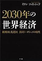 2030年の世界経済―新興国と先進国 共同リーダーシップの時代