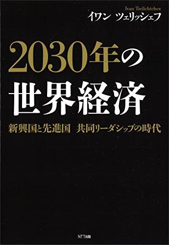 2030年の世界経済―新興国と先進国 共同リーダーシップの時代の詳細を見る