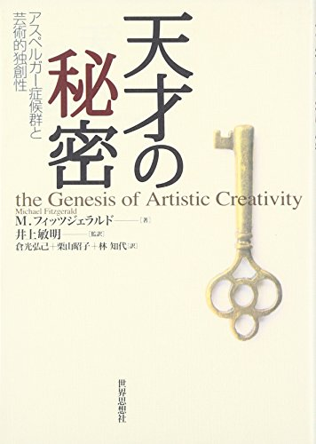 天才の秘密 アスペルガー症候群と芸術的独創性の詳細を見る