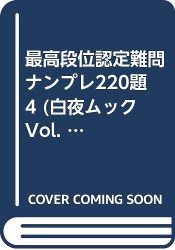 最高段位認定難問ナンプレ220題 4 (白夜ムック Vol. 409 白夜書房パズルシリーズ)の詳細を見る