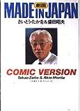 劇画Made in Japan―Comic version