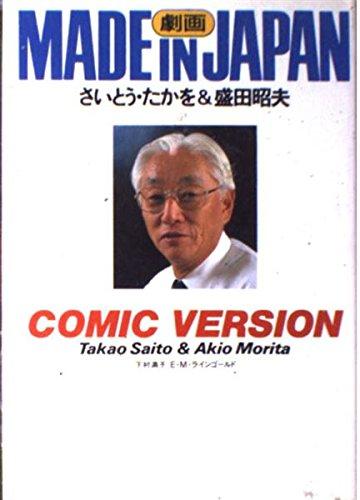 劇画Made in Japan―Comic versionの詳細を見る