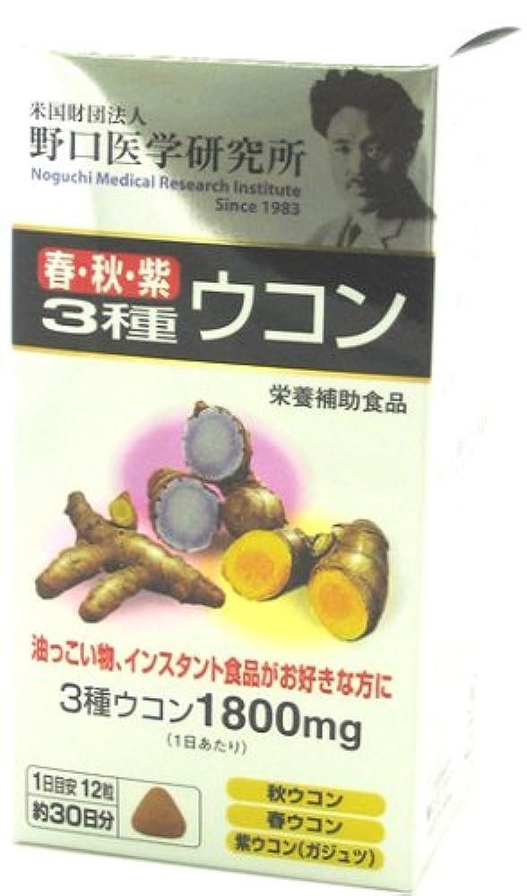 暴行振る大いに明治薬品 春?秋?紫3種ウコン 375mg×240粒