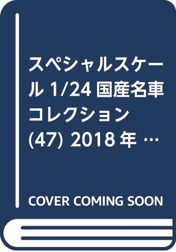 スペシャルスケール1/24国産名車コレクション(47) 2018年 6/26 号 [雑誌]