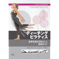 ティーチングピラティス―姿勢改善を目的とした実践ガイド