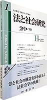 法と社会研究【創刊第1号】