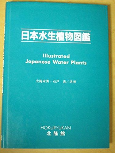 日本水生植物図鑑
