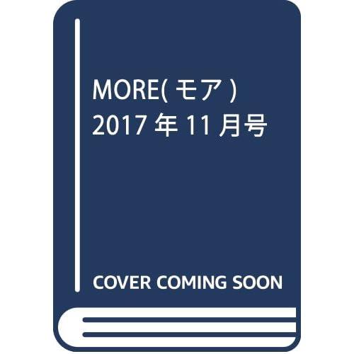 MORE(モア)2017年11月号