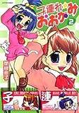 子連れ・おおがみ 2 (アクションコミックス)