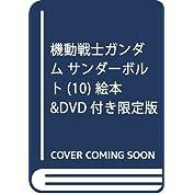 機動戦士ガンダム サンダーボルト(10) 絵本&DVD付き限定版: ビッグコミックススペシャ...