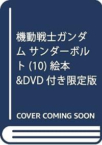 機動戦士ガンダム サンダーボルト 10 絵本&DVD付き限定版 (特品)