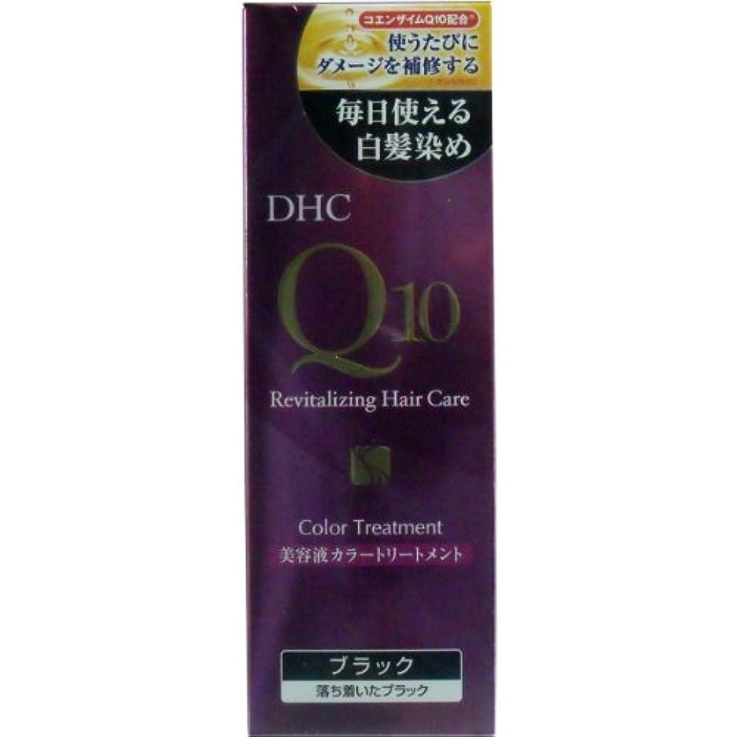 非常に怒っています悲惨生活DHC Q10美容液 カラートリートメント ブラック 170g