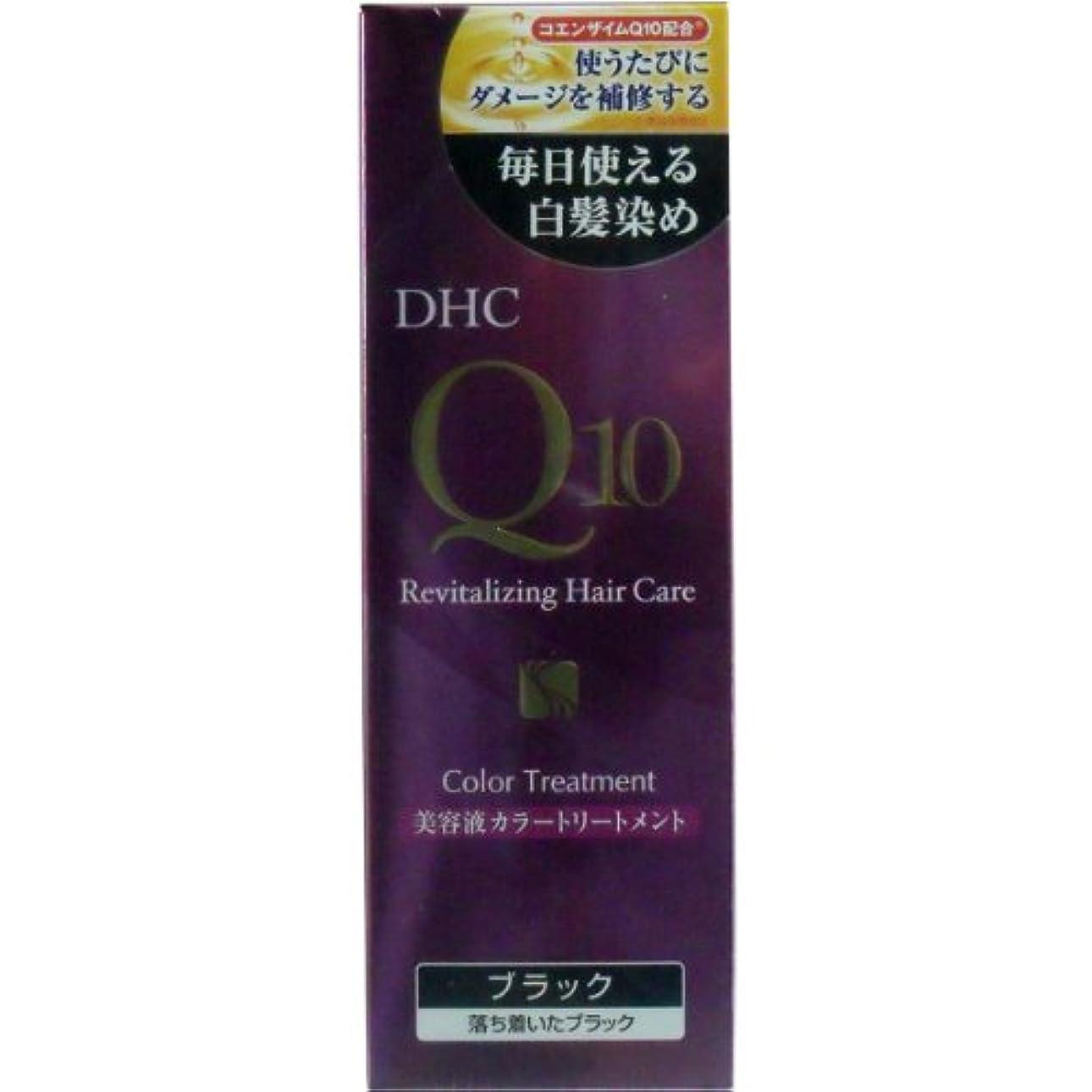 普遍的な故国不利益DHC Q10美容液 カラートリートメント ブラック 170g