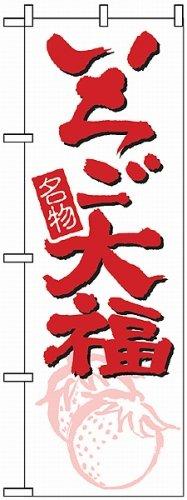 のぼり旗「いちご大福」 20枚セット