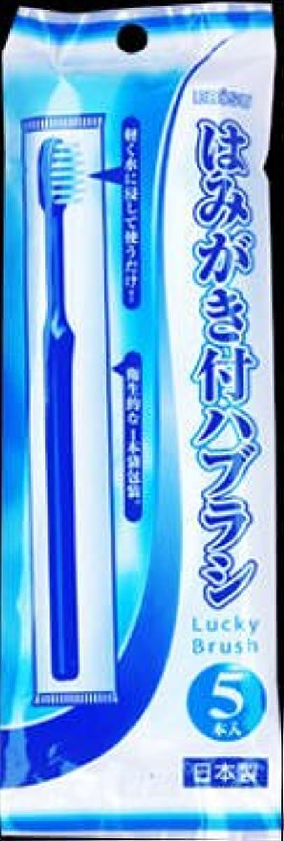 適応する後退する戦いエビス ラッキーハブラシ 5本入 ※衛生的な1本袋包装 歯磨き粉付歯ブラシセット×300点セット (4901221050705)