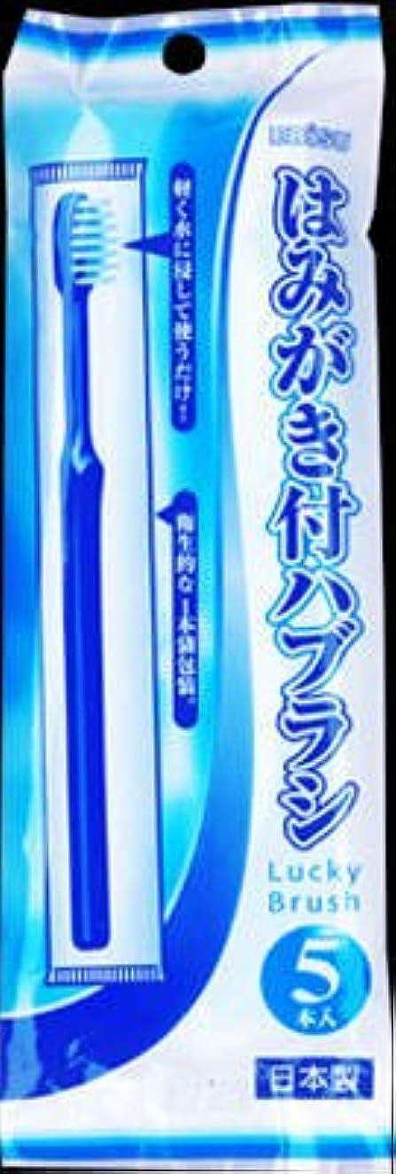 理論的侵入する上向きエビス ラッキーハブラシ 5本入 ※衛生的な1本袋包装 歯磨き粉付歯ブラシセット×300点セット (4901221050705)