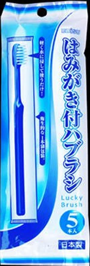 音楽を聴く誘う言い聞かせるエビス ラッキーハブラシ 5本入 ※衛生的な1本袋包装 歯磨き粉付歯ブラシセット×300点セット (4901221050705)