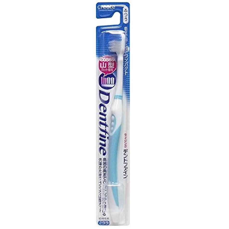 お風呂作動する冷蔵庫デントファイン ピュアスタイル 山切りカット 歯ブラシ ふつう 1本:ブルー