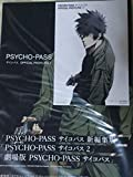 PSYCHO-PASS サイコパスOFFICIAL PROFILING 2角川特典付き