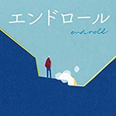 エンドロール (PAPER PAPER/シネボーイ)