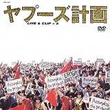 ヤプーズ計画 LIVE & CLIP+2 [DVD]