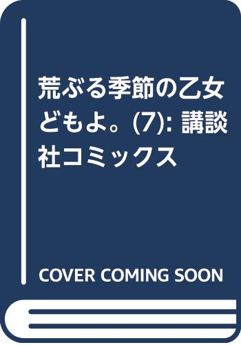 荒ぶる季節の乙女どもよ。(7) (講談社コミックス)