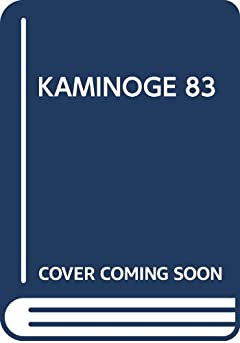 KAMINOGE 83