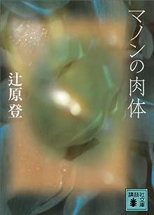 マノンの肉体 (講談社文庫)