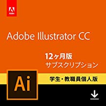 Adobe Illustrator CC(アドビ イラストレーター CC)|学生・教職員個人版|12か月版|オンラインコード版