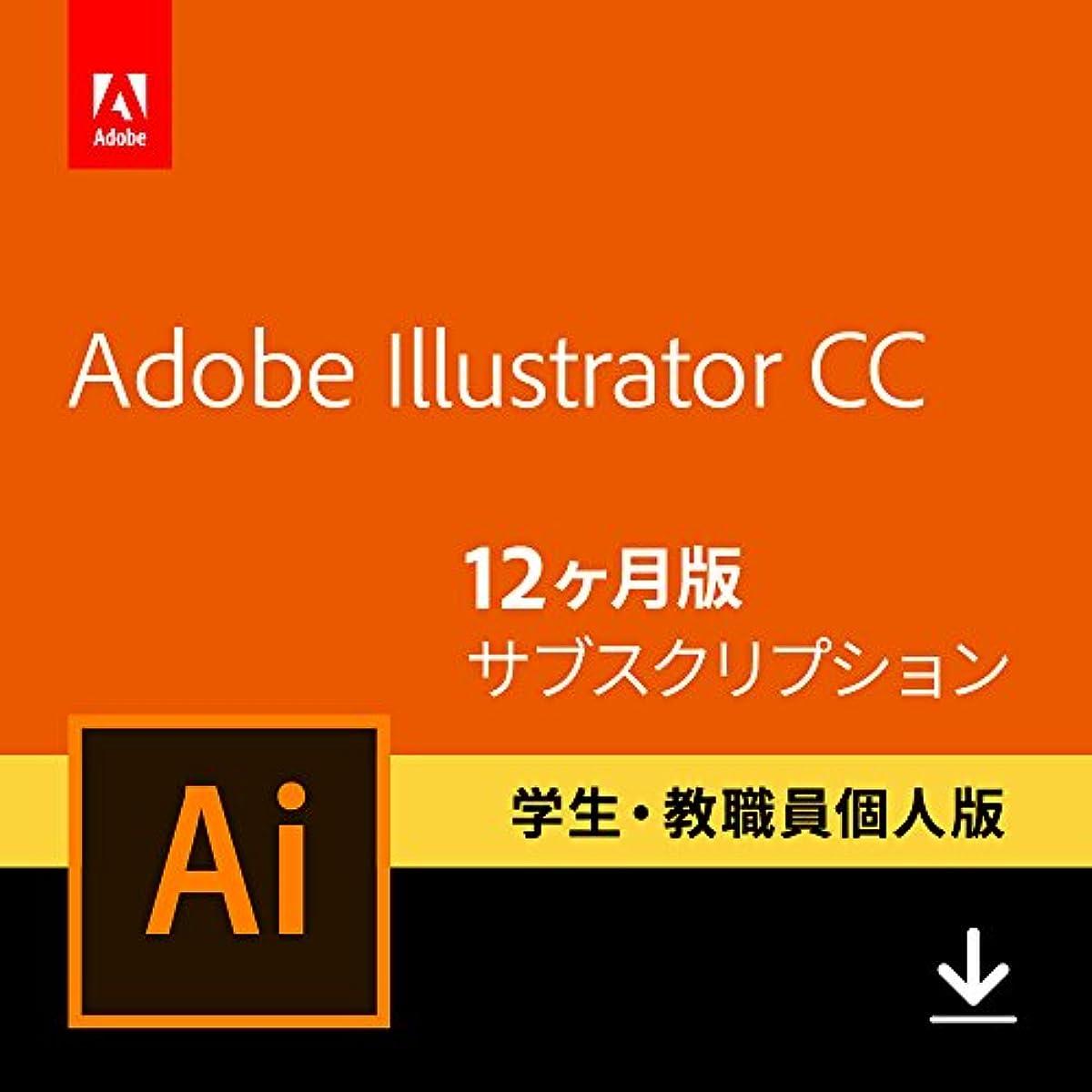 海洋のクレデンシャルもつれAdobe Illustrator CC(アドビ イラストレーター CC)|学生?教職員個人版|12か月版|オンラインコード版