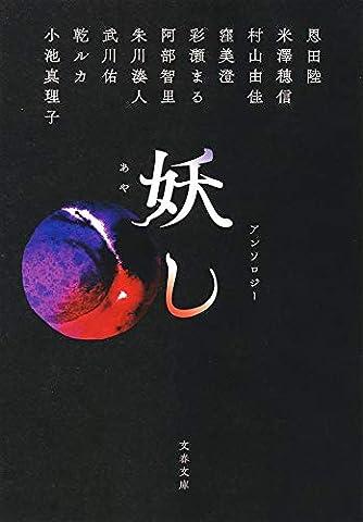 妖し (文春文庫)