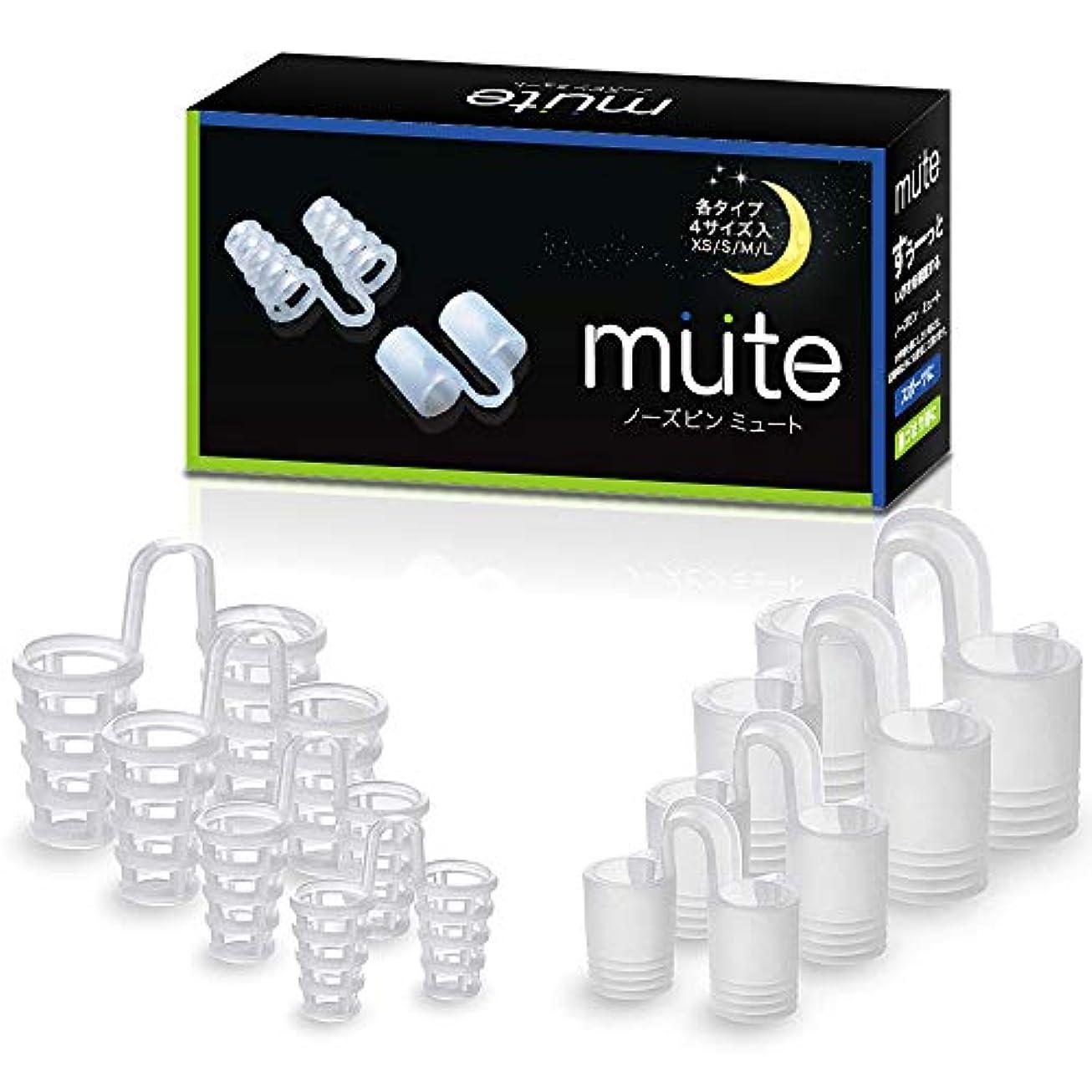 にやにや一生ミルクmute いびき防止グッズ ノーズピン 高フィット 8個セット (XS/S/M/L各サイズ×2種の柔軟性)