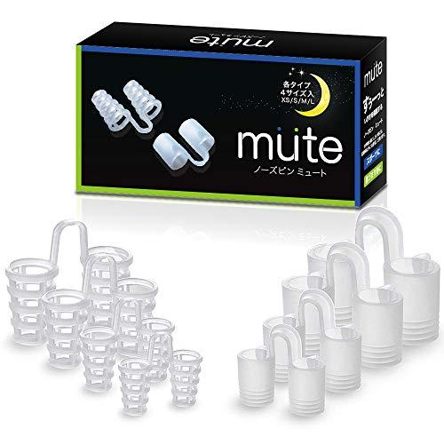 mute いびき防止グッズ ノーズピン 高フィット 8個セット (XS/S/M/L各サイズ×2種の柔軟性)