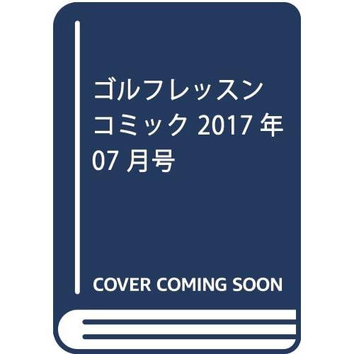 ゴルフレッスンコミック 2017年 07 月号 [雑誌]